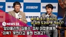 '양자물리학' 김응수, 검사 이창훈에 인생 치욕? '못한다고 울땐 언제고'