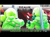 THE MASK MIRROR | 15 ส.ค. 62 TEASER
