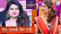 Bigg Boss Marathi 2: Megha Dhade And Resham Tipnis To Enter The House?