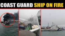 Offshore coast guard ship catches fire, Video viral | Oneindia News