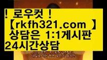 {{모바일pc홀덤}}【로우컷팅 】【rkfh321.com 】루비게임【rkfh321.com 】루비게임pc홀덤pc바둑이pc포커풀팟홀덤홀덤족보온라인홀덤홀덤사이트홀덤강좌풀팟홀덤아이폰풀팟홀덤토너먼트홀덤스쿨강남홀덤홀덤바홀덤바후기오프홀덤바서울홀덤홀덤바알바인천홀덤바홀덤바딜러압구정홀덤부평홀덤인천계양홀덤대구오프홀덤강남텍사스홀덤분당홀덤바둑이포커pc방온라인바둑이온라인포커도박pc방불법pc방사행성pc방성인pc로우바둑이pc게임성인바둑이한게임포커한게임바둑이한게임홀덤텍사스홀덤바닐라