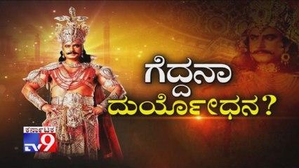 Geddana Duryodhana: Kurukshetra's Box Office Collection