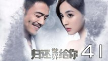 【超清】《归还世界给你》第41集 杨烁/古力娜扎/徐正溪/赵樱子