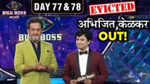 Bigg Boss Marathi 2 | अभिजित केळकर OUT! | Day 76 | Abhijeet Kelkar OUT From Bigg Boss Marathi 2