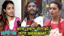 RAPID FIRE With RUPALI BHOSALE | कोण डबल ढोलकी ? कोण चोंबडा ? | Bigg Boss Marathi 2