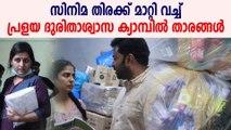 സിനിമ തിരക്ക് മാറ്റി വച്ച് പ്രളയ ദുരിതാശ്വാസ ക്യാമ്പിൽ താരങ്ങൾ | #AnboduKochi | FilmiBeat Malayalam
