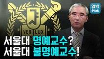 [엠빅뉴스] '기자 뺨 때린' 이영훈 전 교수, 알고 보니 서울대 명예교수도 아니었다!