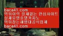 필리핀맛집^ㅡ^스피드바카라▦baca41.com▦XO카지노▦지직스▦baca41.com^ㅡ^필리핀맛집