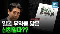 [엠빅뉴스] '우리 안의 친일파..?'...'반일 종족주의' 북 콘서트 현장을 가다