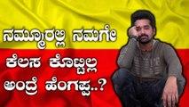 ಕರ್ನಾಟಕದಲ್ಲಿ ಕನ್ನಡಿಗರಿಗೆ ಕೆಲಸ ಕೊಡಿ ಇಲ್ಲಾ ಅಂದ್ರೆ..? | Oneindia Kannada