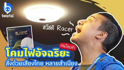สวัสดี Racer - โคมไฟอัจฉริยะ สั่งการได้หลายสำเนียง