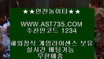 아스트랄 해외사이트▣먹튀없는사이트[ast735.com] 추천인[1234]▣아스트랄 해외사이트