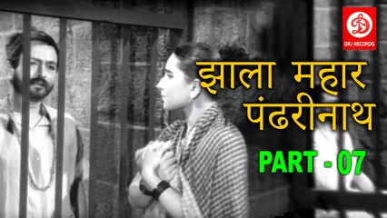 झाला महार पंढरीनाथ   PART 07   Superhit Marathi Movie   DRJ Records Marathi