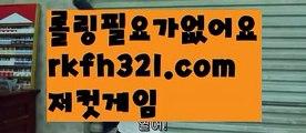 【인천계양홀덤】【로우컷팅 】【rkfh321.com 】클로버게임【rkfh321.com 】클로버게임pc홀덤pc바둑이pc포커풀팟홀덤홀덤족보온라인홀덤홀덤사이트홀덤강좌풀팟홀덤아이폰풀팟홀덤토너먼트홀덤스쿨강남홀덤홀덤바홀덤바후기오프홀덤바서울홀덤홀덤바알바인천홀덤바홀덤바딜러압구정홀덤부평홀덤인천계양홀덤대구오프홀덤강남텍사스홀덤분당홀덤바둑이포커pc방온라인바둑이온라인포커도박pc방불법pc방사행성pc방성인pc로우바둑이pc게임성인바둑이한게임포커한게임바둑이한게임홀덤텍사스홀덤바닐라p