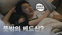 [welcome2life] EP07 , an unexpected bad scene 웰컴2라이프 20190813