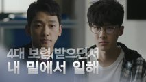 [welcome2life] EP07 ,launch a full-fledged investigation 웰컴2라이프 20190813