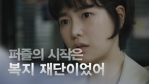[welcome2life] EP08 , Lim Ji-yeon, who found clues to the case  웰컴2라이프 20190813