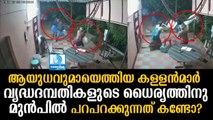 പ്രായത്തിലല്ല, ധൈര്യത്തിലാണ് കാര്യം! വിഡിയോ കണ്ടു നോക്കൂ! Tamil Nadu Brave Old Couples Chase Robbers