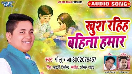 Khush Rahiha Bahina Hamar - Khush Rahiha Bahina Hamar - Golu Raja