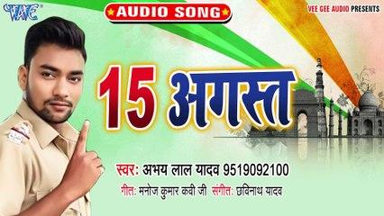 15 Augest - 15 Augest - Abhay Lal Yadav