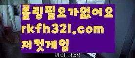 【온라인바둑이】【로우컷팅 】【rkfh321.com 】온라인고스톱【rkfh321.com 】온라인고스톱pc홀덤pc바둑이pc포커풀팟홀덤홀덤족보온라인홀덤홀덤사이트홀덤강좌풀팟홀덤아이폰풀팟홀덤토너먼트홀덤스쿨강남홀덤홀덤바홀덤바후기오프홀덤바서울홀덤홀덤바알바인천홀덤바홀덤바딜러압구정홀덤부평홀덤인천계양홀덤대구오프홀덤강남텍사스홀덤분당홀덤바둑이포커pc방온라인바둑이온라인포커도박pc방불법pc방사행성pc방성인pc로우바둑이pc게임성인바둑이한게임포커한게임바둑이한게임홀덤텍사스홀덤바닐