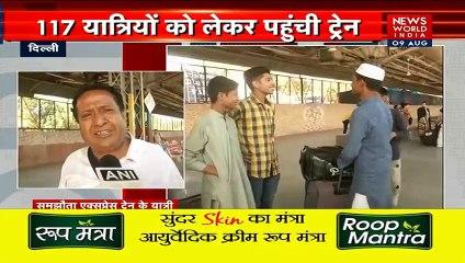 NWI J-K Article 370 दिल्ली पहुंची Samjhauta Express...