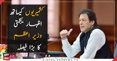 PM Imran Khan's big decision for Solidarity with kashmirees