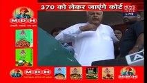 370 को लेकर जाएंगे कोर्ट- फारुख अब्दुल्ला Article 370 Jammu And Kashmir