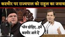 Jammu Kashmir: Satya Pal Malik के प्लेन भेजने वाले बयान पर क्या बोले Rahul Gandhi ?  वनइंडिया हिंदी