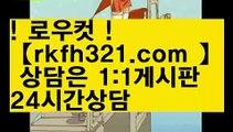{{바닐라pc방}}【로우컷팅 】【rkfh321.com 】모바일pc홀덤【rkfh321.com 】모바일pc홀덤pc홀덤pc바둑이pc포커풀팟홀덤홀덤족보온라인홀덤홀덤사이트홀덤강좌풀팟홀덤아이폰풀팟홀덤토너먼트홀덤스쿨강남홀덤홀덤바홀덤바후기오프홀덤바서울홀덤홀덤바알바인천홀덤바홀덤바딜러압구정홀덤부평홀덤인천계양홀덤대구오프홀덤강남텍사스홀덤분당홀덤바둑이포커pc방온라인바둑이온라인포커도박pc방불법pc방사행성pc방성인pc로우바둑이pc게임성인바둑이한게임포커한게임바둑이한게임홀덤텍사스