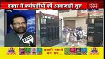 NWI Article-370 J-K जम्मू से हटाई गई घारा 144, स्कूल और कॉलेज खोले गए...