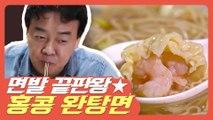 [#먹고보자] 백종원피셜 홍콩 완탕면 맛집! 장인이 한땀 한땀 뽑아내는 죽승면이래....   #스트리트푸드파이터   #Diggle