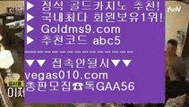 라이브카지노주소 ム 슬롯 【 공식인증 | GoldMs9.com | 가입코드 ABC5  】 ✅안전보장메이저 ,✅검증인증완료 ■ 가입*총판문의 GAA56 ■미니바카라 ㉪ 카지노게임 ㉪ 바카라줄타기방법 ㉪ 와와게임 ム 라이브카지노주소