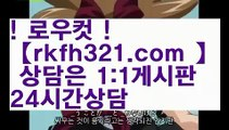 {{모바일pc홀덤}}【로우컷팅 】【rkfh321.com 】불법pc방【rkfh321.com 】불법pc방pc홀덤pc바둑이pc포커풀팟홀덤홀덤족보온라인홀덤홀덤사이트홀덤강좌풀팟홀덤아이폰풀팟홀덤토너먼트홀덤스쿨강남홀덤홀덤바홀덤바후기오프홀덤바서울홀덤홀덤바알바인천홀덤바홀덤바딜러압구정홀덤부평홀덤인천계양홀덤대구오프홀덤강남텍사스홀덤분당홀덤바둑이포커pc방온라인바둑이온라인포커도박pc방불법pc방사행성pc방성인pc로우바둑이pc게임성인바둑이한게임포커한게임바둑이한게임홀덤텍사스홀덤바