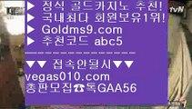 로얄라이브카지노 2 슬롯머신 【 공식인증   GoldMs9.com   가입코드 ABC5  】 ✅안전보장메이저 ,✅검증인증완료 ■ 가입*총판문의 GAA56 ■식보 ㎬ 파칭코 ㎬ 실시간라이브스코어사이트 ㎬ 프라임카지노 2 로얄라이브카지노