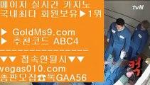 안전 메이저 카지노 【 공식인증 | GoldMs9.com | 가입코드 ABC4  】 ✅안전보장메이저 ,✅검증인증완료 ■ 가입*총판문의 GAA56 ■바카라검증사이트 ㉪ 해외casino ㉪ 검증완료 ㉪ 실제카지노영상바둑이1위 【 공식인증 | GoldMs9.com | 가입코드 ABC4  】 ✅안전보장메이저 ,✅검증인증완료 ■ 가입*총판문의 GAA56 ■카지노구글상위등록 ♧ 소셜카지노게임 ♧ 실시간리잘파크카지노 ♧ 리잘파크바카라실시간바카라영상 【 공식인증 |