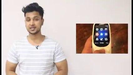 Nokia 3310 भारत में हुआ लॉंच, किमत भी होगी 3310 रूपये
