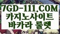 『 온라인바카라』⇲카지노실시간⇱ 【 7GD-111.COM 】카지노사이트추천 카지노마발이 루틴카지노⇲카지노실시간⇱『 온라인바카라』