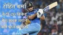 रोहित शर्मा : टी-20 क्रिकेट में 3 शतक लगाने वाले पहले भारतीय बल्लेबाज