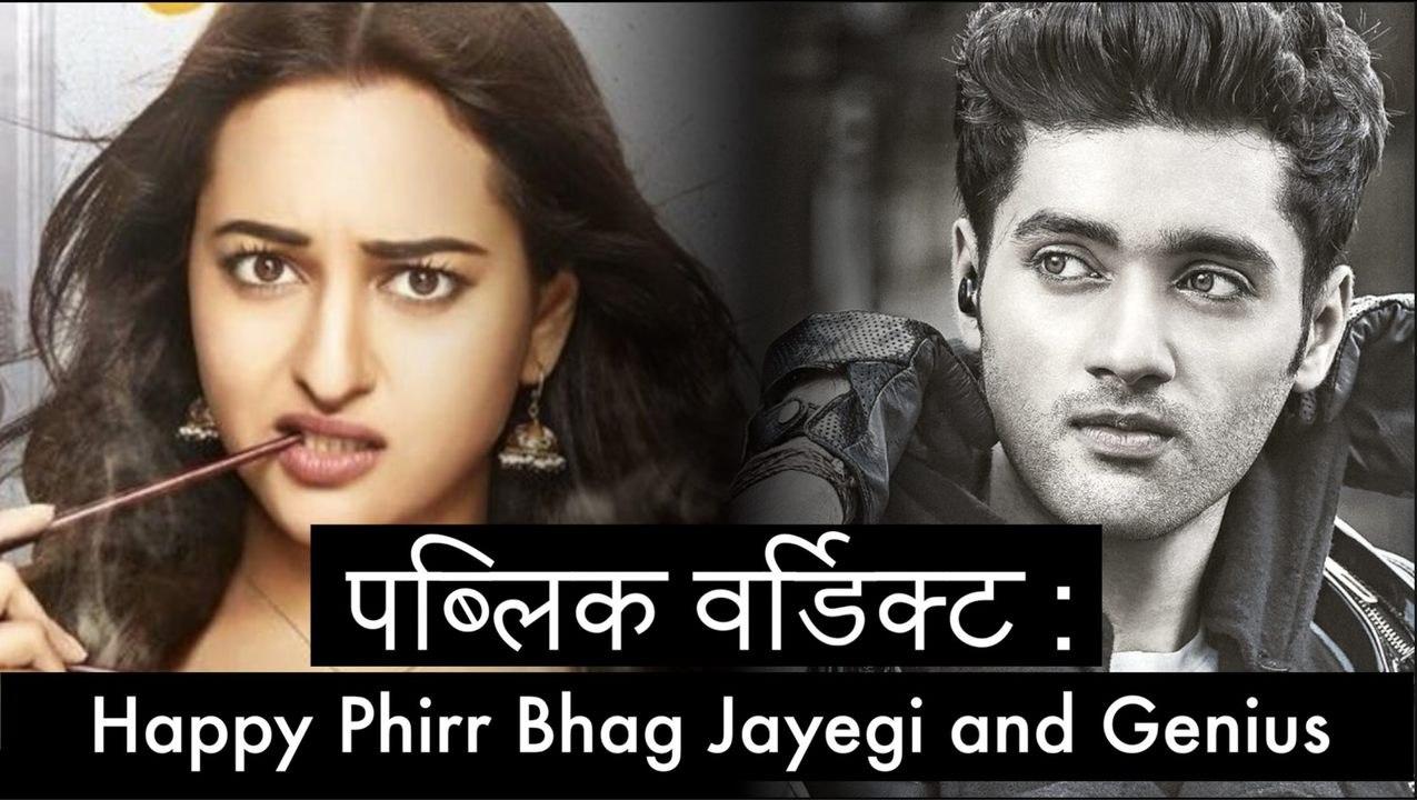 Happy Phirr Bhag Jayegi And Genius पब ल क वर ड क ट