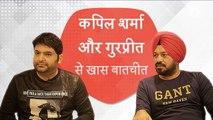 कपिल शर्मा और गुरप्रीत से खास बातचीत | 'सन ऑफ मंजीत सिंह'