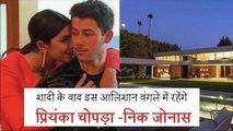 प्रियंका चोपड़ा और निक जोनास के नए घर की कीमत सुन उड़ जाएंगे आपके होश