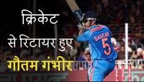 क्रिकेट के सभी फॉर्मेट से रिटायर हुए पूर्व भारतीय ओपनर गौतम गंभीर, ऐलान करते वक्त हुए भावुक