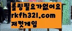 【성인바둑이】【로우컷팅 】【rkfh321.com 】홀덤사이트【♪♪ rkfh321.com♪ 】홀덤사이트pc홀덤pc바둑이pc포커풀팟홀덤홀덤족보온라인홀덤홀덤사이트홀덤강좌풀팟홀덤아이폰풀팟홀덤토너먼트홀덤스쿨강남홀덤홀덤바홀덤바후기오프홀덤바서울홀덤홀덤바알바인천홀덤바홀덤바딜러압구정홀덤부평홀덤인천계양홀덤대구오프홀덤강남텍사스홀덤분당홀덤바둑이포커pc방온라인바둑이온라인포커도박pc방불법pc방사행성pc방성인pc로우바둑이pc게임성인바둑이한게임포커한게임바둑이한게임홀덤텍사스홀덤바