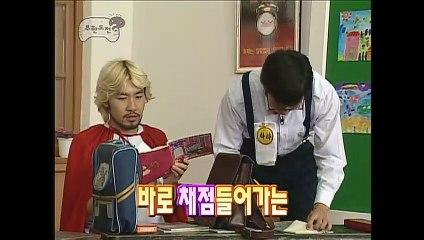 """무한도전 20회 #2 """"초등학교 특집 1부"""" infinite challenge ep.20"""
