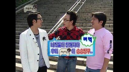 """무한도전 21회 #2 """"빨리 친해지길 바래 2탄"""" infinite challenge ep.21"""