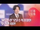'미투 논란' 오달수 복귀 향한 엇갈린 시선 [신통방통]
