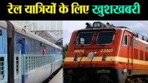 Rail passengers अब एक SMS से साफ करा सकेंगे जनरल कोच | वनइंडिया हिंदी