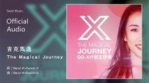 吉克雋逸《The Magical Journey》【QQ-X計畫】插曲 Official Audio