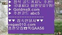 서바이벌카지노 め 스코어센터 【 공식인증 | GoldMs9.com | 가입코드 ABC5  】 ✅안전보장메이저 ,✅검증인증완료 ■ 가입*총판문의 GAA56 ■다리다리 ㉩ 바카라줄타기 ㉩ 카지노신규가입쿠폰 ㉩ 불법카지노 め 서바이벌카지노
